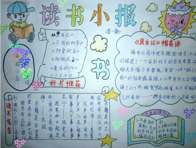 读书手抄报图片大全,一等奖作品欣赏 儿童简笔画图片大全 儿童简笔画