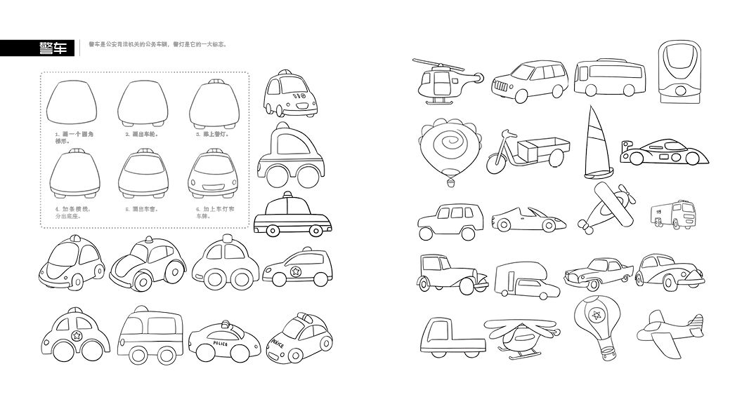 各种玩具汽车,飞机简笔画 儿童简笔画图片大全 儿童简笔画图片教程 爱好