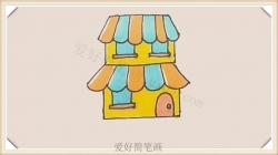 房子简笔画图片教程带颜色