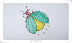 一步一步教你画呆萌可爱的萤火虫