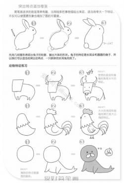 动物简笔画技巧教程