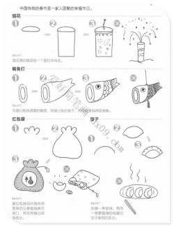 春节素材简笔画教程图片