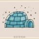 爱斯基摩的圆顶冰屋画法教程图片