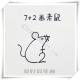 数字画老鼠简笔画教程