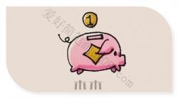 存钱罐怎么画 小猪存钱罐详细教程