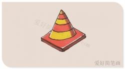 一步一步教你画交通锥