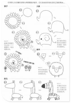 呆萌的草原动物简笔画画法