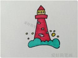 简单的灯塔简笔画画法
