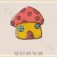 蘑菇房子怎么画最简单