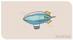 教你画飞艇简笔画教程 简单
