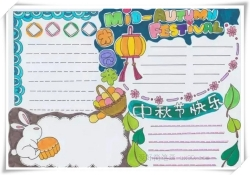 中秋节空白手抄报模板