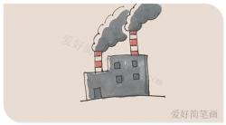 污染的化工厂简笔画画法教程