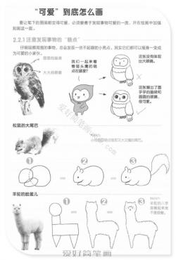 怎么画一只可爱的动物简笔画?可爱画法教程