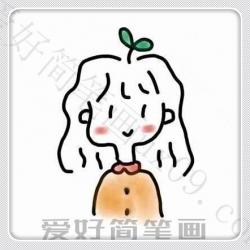 可爱又简单的小女孩简笔画