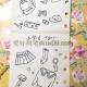 初学者手账怎么写 美美的穿搭手账画教程1