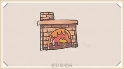 壁炉简笔画怎么画