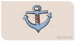 卡通船锚简笔画画法教程