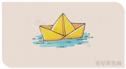 一步一步教你画水中纸船简笔画