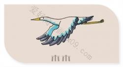 飞翔的鹤简笔画教程图片 涂色