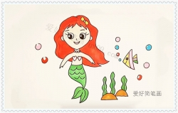 一步一步教我画美人鱼